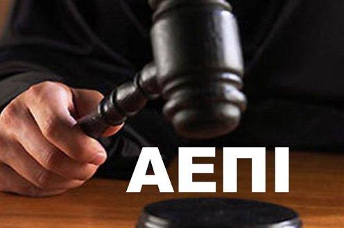 Η ΑΕΠΙ έχασε στο δικαστήριο από 156 Σερραίους Επιχειρηματίες Aepi