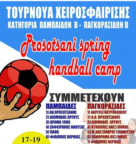 afisa-aop-spring-camp