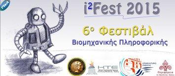 i2fest2015_sample2