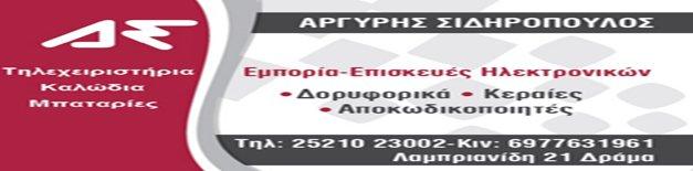 karta sidiropoulos new f 627 x 155