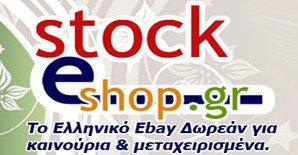BannerStockEShop 298 x 155
