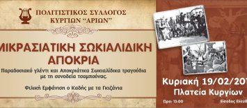arion kirgia apokria 17_n