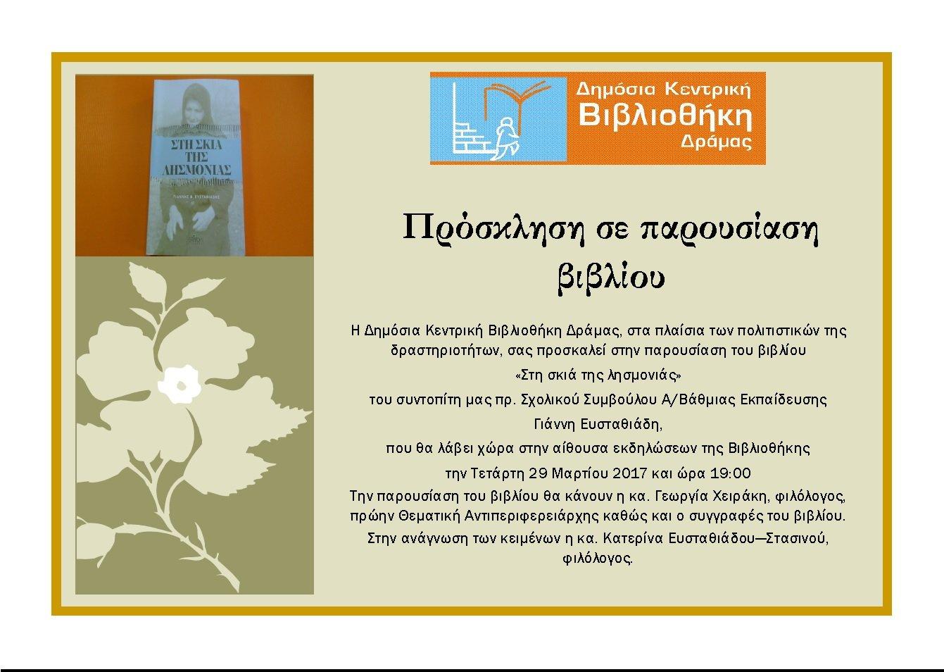 Βιβλιοπαρουσίαση Ευσταθιάδη - Μάρτιος 2017